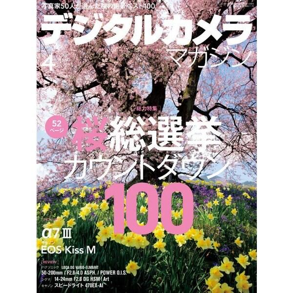 デジタルカメラマガジン 2018年 04月号 [雑誌]