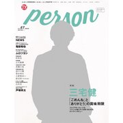 TVガイドPERSON VOL.67 [ムック・その他]