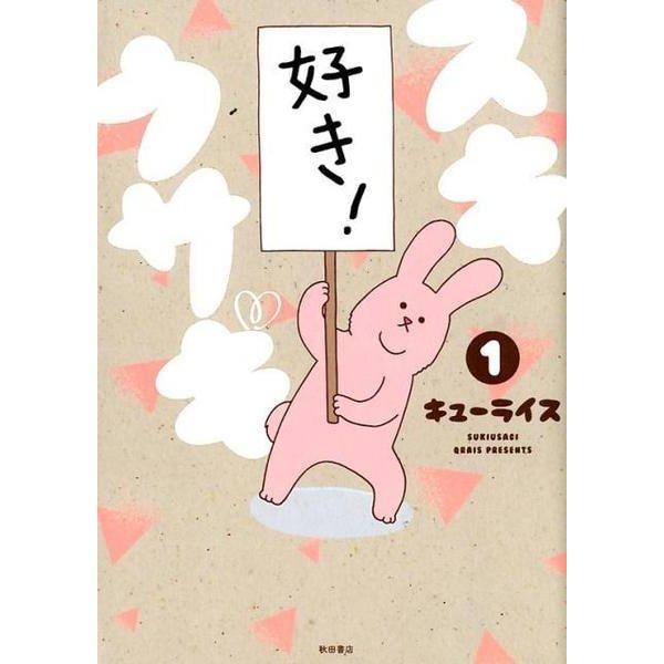 スキウサギ 1 [コミック]