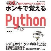 今こそホンキで覚えるPython―動かしながらさくっと身につく [単行本]