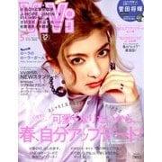 ViVi (ヴィヴィ) 2018年 05月号 [雑誌]