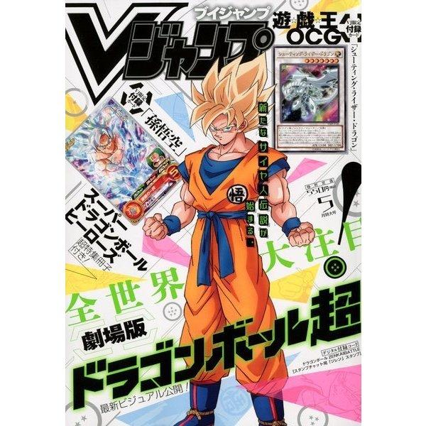 V (ブイ) ジャンプ 2018年 05月号 [雑誌]