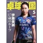 卓球王国 2018年 05月号 [雑誌]