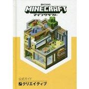 Minecraft(マインクラフト)公式ガイド クリエイティブ [単行本]