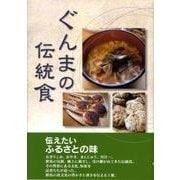 ぐんまの伝統食 [単行本]