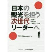 日本の観光を担う次世代リーダーへ―つかめ!新時代のビジネスチャンス [単行本]