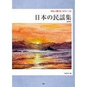 日本の民謡集 新装版(やさしく弾けるピアノ・ソロ) [単行本]