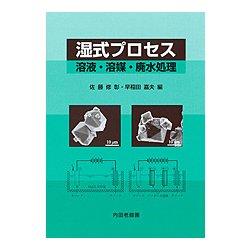 湿式プロセス―溶液・溶媒・廃水処理 [単行本]