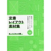 定番レイアウト素材集 本、パンフレット編 [単行本]
