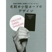 名刺&小型カードのデザイン―自由な発想と多様なバリエーション [単行本]