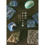 和布のやさしい小物―藍、更紗、絣、銘仙 普段使いをちくちく手作り [単行本]