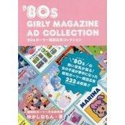 '80sガーリー雑誌広告コレクション [単行本]