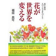 花と緑の人づくりまちづくり 花が世界を変える [単行本]