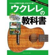 ウクレレの教科書 DVD&CD付 [ムック・その他]