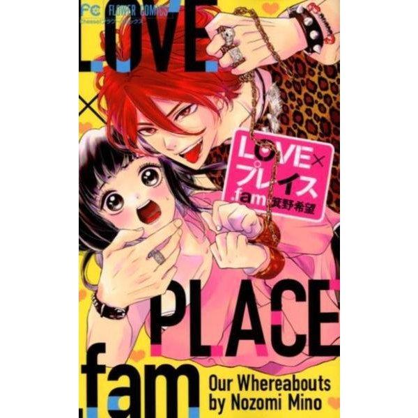 LOVE×プレイス.fam(フラワーコミックス) [コミック]