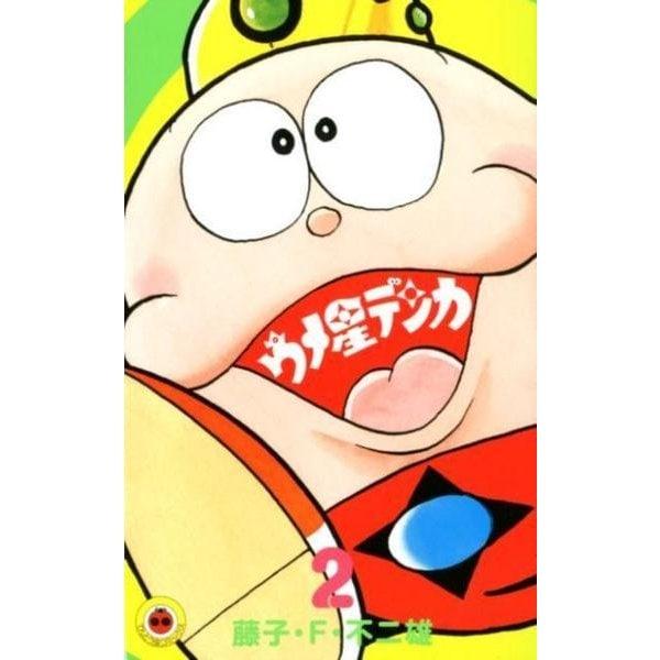 ウメ星デンカ<2>(てんとう虫コミックス(少年)) [コミック]