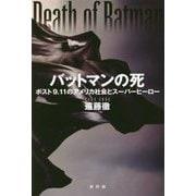 バットマンの死―ポスト9.11のアメリカ社会とスーパーヒーロー [単行本]