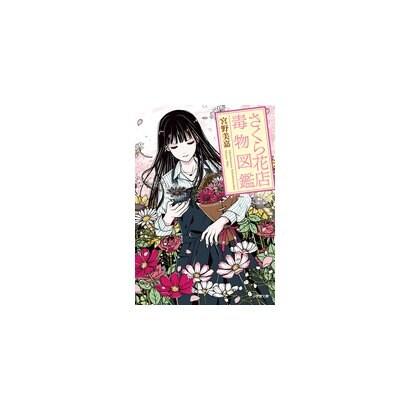 さくら花店-毒物図鑑 [文庫]