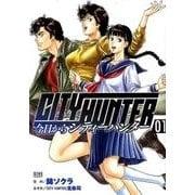今日からCITY HUNTER 1(ゼノンコミックス) [コミック]