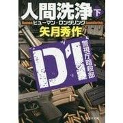 人間洗浄〈下〉D1警視庁暗殺部(祥伝社文庫) [文庫]