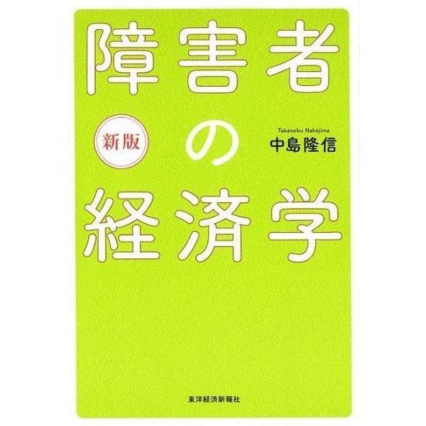 障害者の経済学 新版 [単行本]