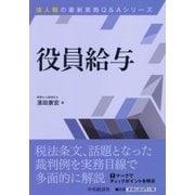 役員給与(法人税の最新実務Q&Aシリーズ) [単行本]