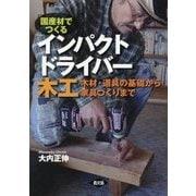国産材でつくる インパクトドライバー木工―木材・道具の基礎から家具づくりまで [単行本]