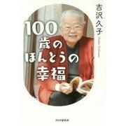 100歳のほんとうの幸福 [単行本]