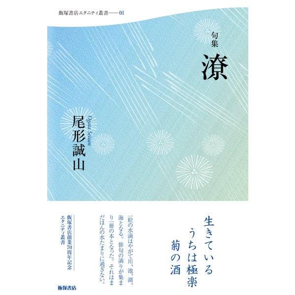 句集『潦』 (エタニティ叢書<01>) [単行本]