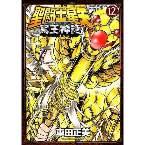 聖闘士星矢 NEXT DIMENSION 冥王神話 12 [コミック]