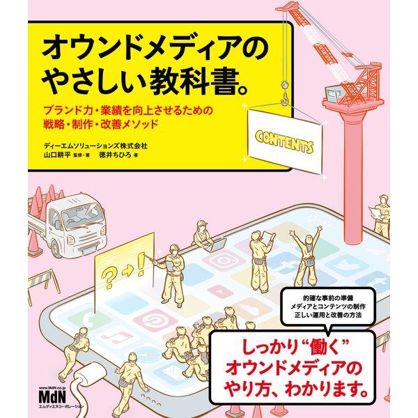 オウンドメディアのやさしい教科書。 ブランド力・業績を向上させるための戦略・制作・改善メソッド [単行本]