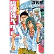 放課後ペダル6 [コミック]