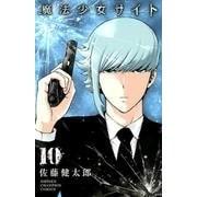 魔法少女サイト 10 [コミック]