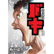 新装版 バキ 2 [コミック]