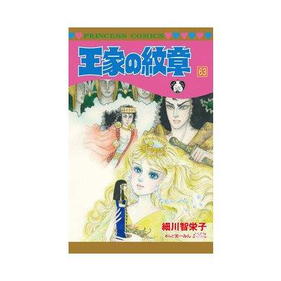 王家の紋章 63 [コミック]
