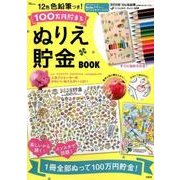 12色色鉛筆つき! 100万円貯まるぬりえ貯金BOOK [ムック・その他]