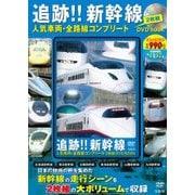 追跡!! 新幹線 人気車両・全路線コンプリート 2枚組 DVD BOOK [ムック・その他]