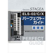 STAGEA・ELS-02/C/Xパーフェクト・ガイド基礎編 [ムック・その他]
