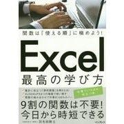関数は「使える順」に極めよう!Excel最高の学び方(できるビジネス) [単行本]