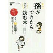孫ができたらまず読む本―子育て新常識から家族とのつき合い方まで(NHK出版なるほど!の本) [単行本]