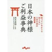 日本の神様ご利益事典―知っているようで知らない八百万神の履歴書(だいわ文庫) [文庫]