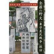 全羅(チョルラ)の野火―「東学農民戦争」探訪 [単行本]