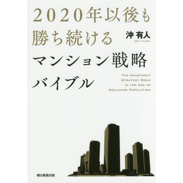 2020年以後も勝ち続けるマンション戦略バイブル [単行本]