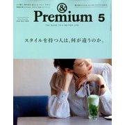 &Premium(アンドプレミアム) 2018年 05月号 [雑誌]