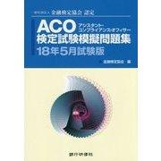 ACO検定試験模擬問題集〈18年5月試験版〉―一般社団法人金融検定協会認定 [単行本]