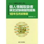 個人情報取扱者検定試験模擬問題集〈18年5月試験版〉―一般社団法人金融検定協会認定 [単行本]