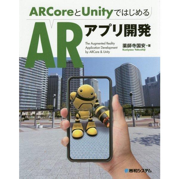 ARCoreとUnityではじめるARアプリ開発 [単行本]