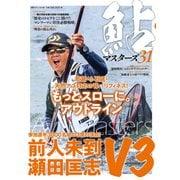 鮎マスターズ 31 (別冊つり人 Vol. 461) [ムック・その他]