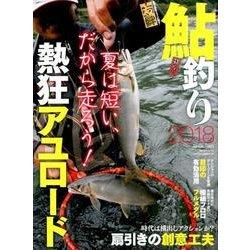 鮎釣り2018 (別冊つり人 Vol. 462) [ムック・その他]