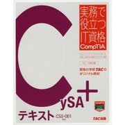 CySA+テキスト CS0-001対応(実務で役立つIT資格CompTIAシリーズ) [単行本]
